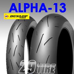 ยางนอก Dunlop รุ่น Alpha-13 ขอบ 17