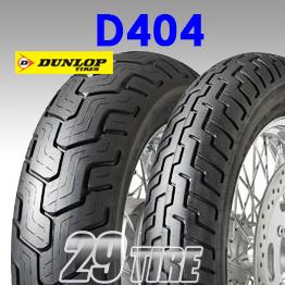 ยางนอก Dunlop รุ่น D404