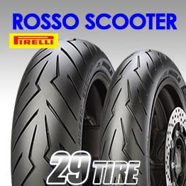 ยางนอก Pirelli รุ่น Rosso Scooter