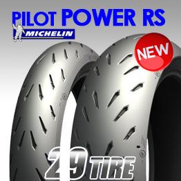 ยางนอก Michelin รุ่น Power RS
