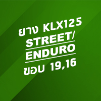 ยาง KLX125 กึ่งวิบาก และวิบาก