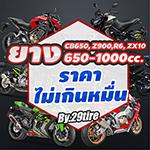 ยางใส่ CB650 Z900 650-1000cc ใช้ยางอะไรดี