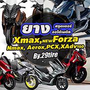 รวมยางใส่รถ Xmax, Forza, NMax, Aerox, PCX, XAdv150  สกูตเตอร์-ออโตเมติก