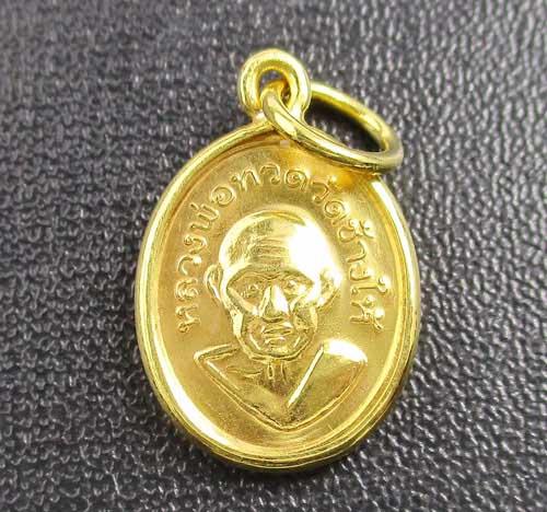 เหรียญเม็ดแตง หลวงพ่อทวด วัดช้างให้ เนื้อทองคำ ทอง90 สวยน่าสะสม นน. 2.00 g