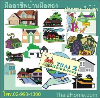 Thai2Home.com เชิญชวนทุกท่าน ลงโฆษณาฟรี!!!! ตรงกลุ่มเป้าหมาย บ้านมือสองโดยเฉพาะ