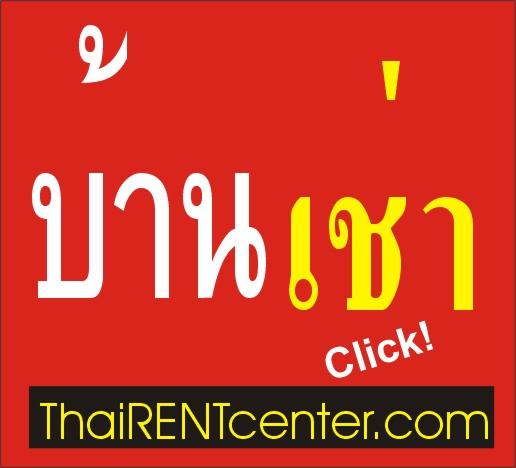 ฝากบ้านเช่า / ThaiRENTcenter ศูนย์รับฝากบ้านให้เช่า 30-90 วันรับรองผล คัดสรรลูกค้าตรงกลุ่มเป้าหมาย