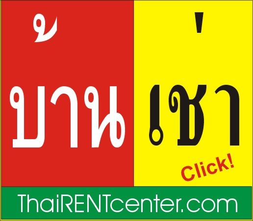 ฝากบ้านเช่า / ThaiRENTcenter ศูนย์รับฝากบ้านให้เช่า 30-90 วันรับรองผล คัดสรรลูกค้าตรงกลุ่มเป้าหมาย 3