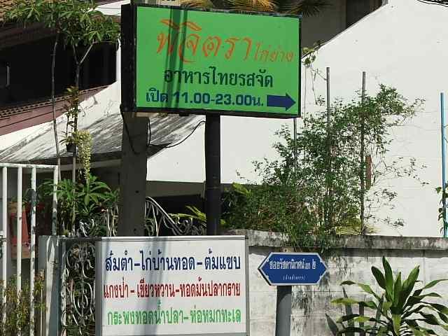 (บ้านเช่าไปแล้ว) บ้านเช่ารัชดา / บ้านเช่าราคาถูก ย่านรัชดา-ห้วยขวาง-เหม่งจ๋าย ใกล้โรงเรียนจันทร์หุ่น 8