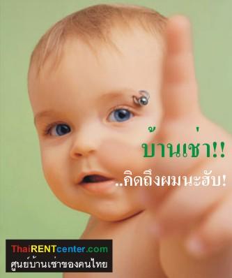 บริการโฆษณาบ้านเช่า ให้ได้ผู้เช่าแบบหวังผล โดยทีมงานมืออาชีพ ให้ดังกระหึ่มพร้อมกันถึง 7เว็บไซท์
