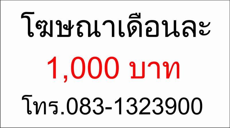โฆษณา FIX ตำแหน่งนี้ เดือนละ 1,000บาท โทร.083-1323900 ลง 2 เดือน ฟรี 1เดือน โดดเด่นได้ผลตรงเป้าหมาย