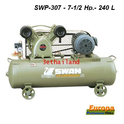 ปั้มลม Swan รุ่น SWP-307