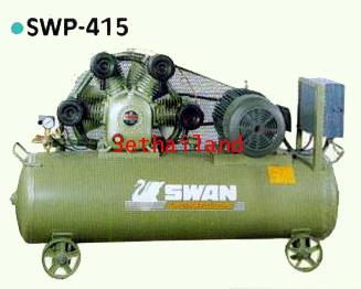 ปั้มลม Swan รุ่น SWP-415