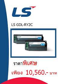 LS GDL-RY2C ราคา 10560 บาท
