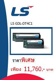 LS GDL-DT4C1 ราคา 11760 บาท