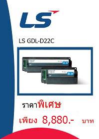 LS GDL-D22C ราคา 8880 บาท