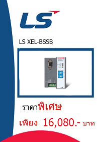 LS XEL-BSSB ราคา 16080 บาท