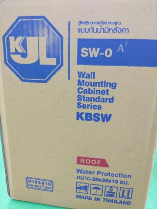 KJL ตู้กันน้ำมีหลังคา SIZE 0 (25x35x15CM) SW-0 A3 ราคา 400 บาท