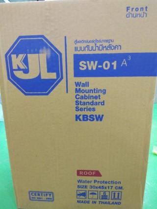 KJL ตู้กันน้ำมีหลังคา SIZE 1 (30x45x17CM) SW-01 A3 ราคา 550 บาท