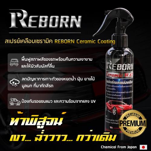 Reborn Ceramic Wax - สเปรย์เคลือบสีรถ (สูตรเซรามิคเข้มข้น)