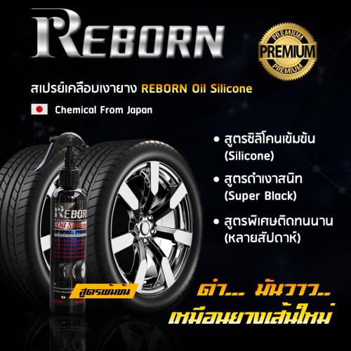 Reborn Oil Silicone - สเปรย์เคลือบเงายาง (สูตรซิลิโคนเข้มข้น)