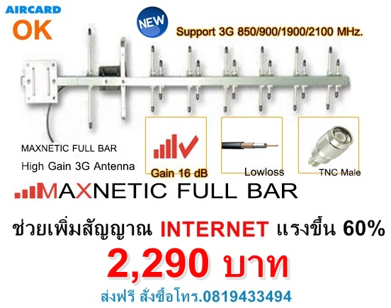 MAXNETIC FULL BAR เสาอากาศช่วยเพิ่มสัญญาณ internet ได้สูงสุดถึง 60 เปอร์เซ็นต์ ราคาพิเศษ