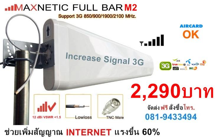 MAXNETIC FULL BAR M2 เสาอากาศช่วยเพิ่มสัญญาณ 3G ได้สูงสุดถึง 60 เปอร์เซ็นต์ ราคาพิเศษ