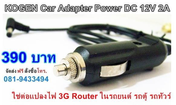 KOGEN Car Adapter Power DC 12V 2A  ใช้แปลงไฟรถ สำหรับต่อกับ 3GRouter
