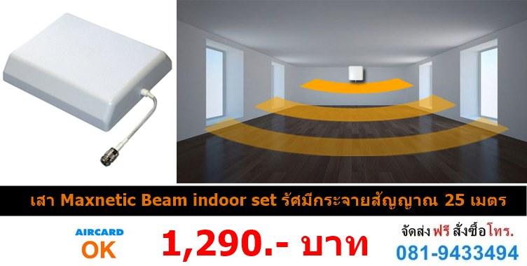 Maxnetic Beam out door set สำหรับติดตั้งภายในอาคาร ราคา 1,290 บาท จัดส่งฟรี