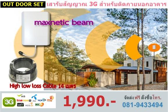 เสาเพิ่มสัญญาณ 3G Maxnetic Beam outdoor set ติดตั้งภายนอกอาคาร แรงสุด ๆ ราคาพิเศษ