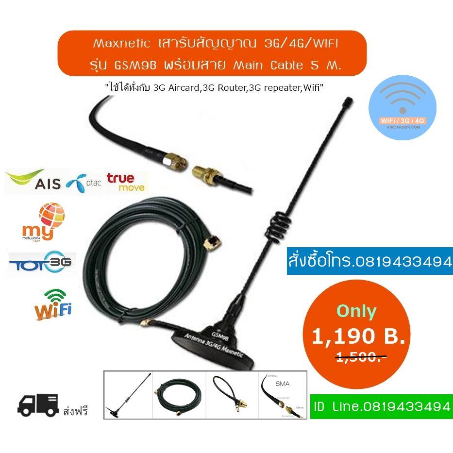 เสารับสัญญาณ 3G Maxnetic GSM9B พร้อมสาย Main Cable 5 M.