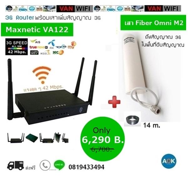 Maxnetic VA122 - 3G Router 42 Mbps  พร้อมเสาเพิ่มสัญญาณ Maxnetic Fiber Omni M2