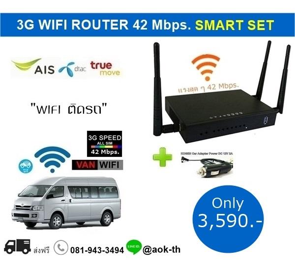 Maxnetic VA122 - 3G Router 42 Mbps WiFi ติดรถ ใส่ได้ทุกซิม พร้อมตัวแปลงไฟในรถ ราคาพิเศษ