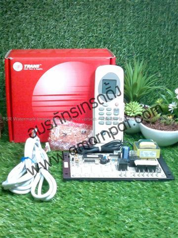 ROOM THERMO (รูม เทอร์โม ) ControlSet ชุดคอนโทรล อะไหล่ TRANE สำหรับ เครื่องปรับอากาศ เทรน