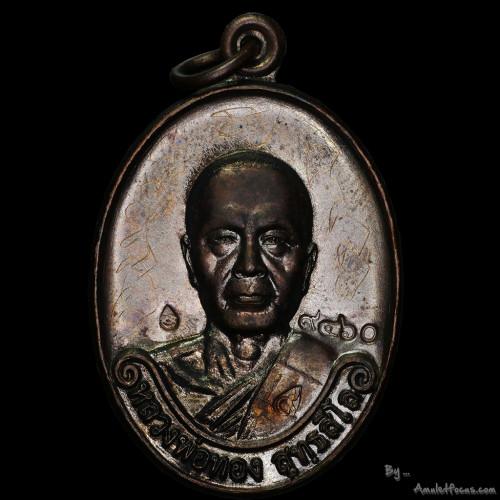 เหรียญรุ่นแรก หลวงพ่อทอง สุทธสีโล ออกวัดพระพุทธบาทเขายายหอม ปี 2554 เนื้อทองแดง หมายเลข 9460