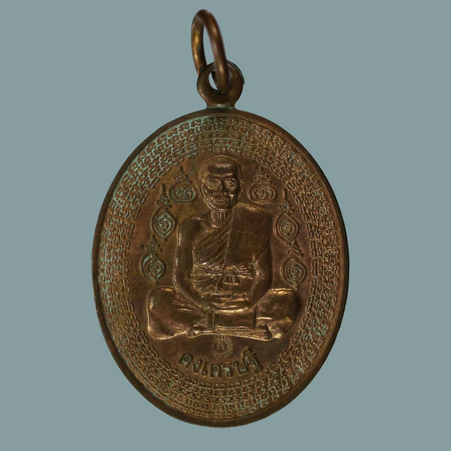 เหรียญรุ่นแรก รุ่น คงเศรษฐี หลวงพ่อแวนกาย พันธะสาโร  วัดอำปึล