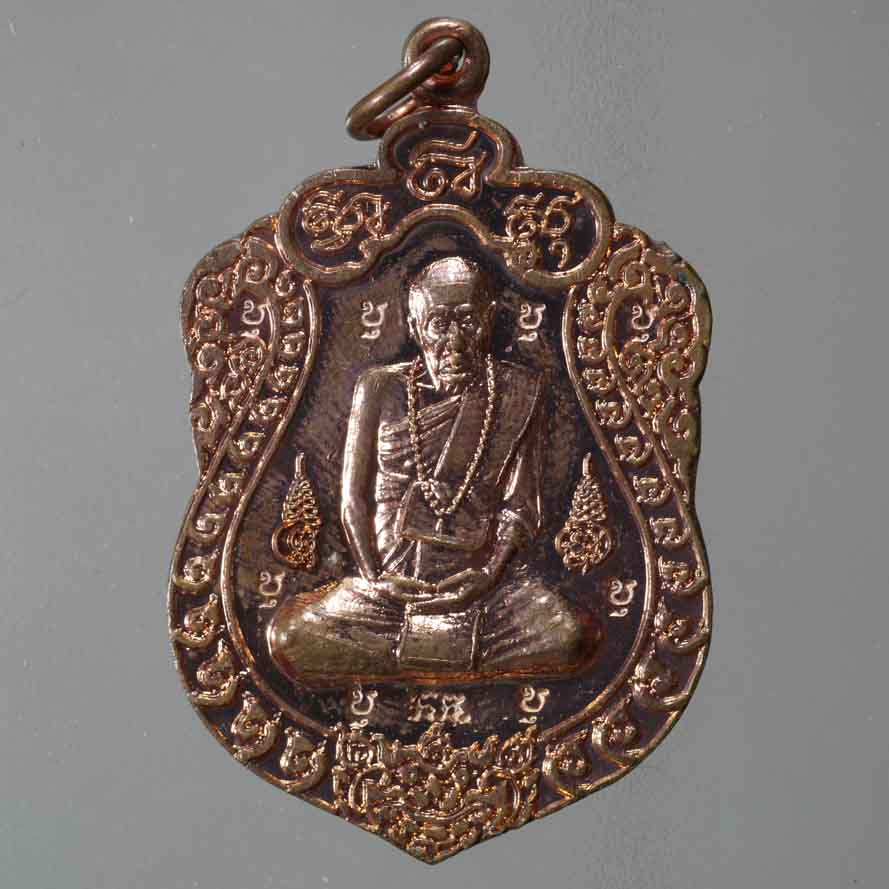 เหรียญเสมาหลวงพ่อคำบุ รุ่น เจริญลาภ เนื้อ ทองแดง พิเศษ กรรมการ ๙ โค๊ต