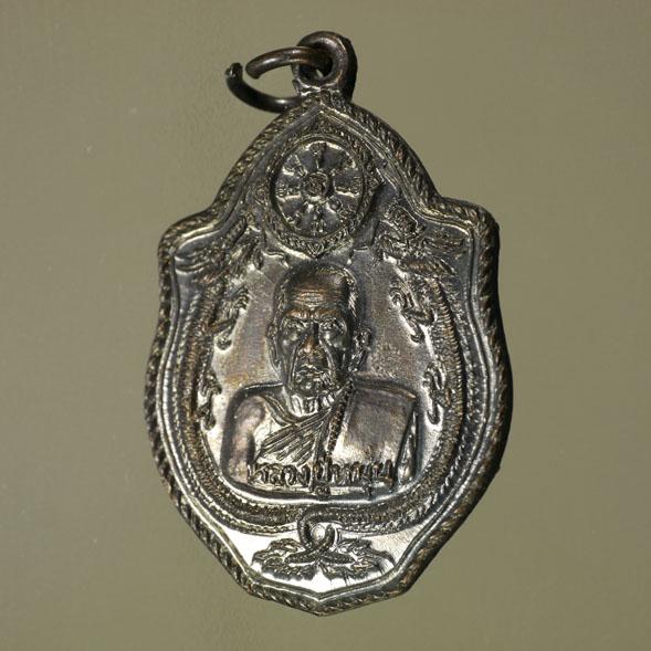 เหรียญ หลวงปู่หมุน รุ่นเสาร์ ๕ มหาเศรษฐี พิมพ์มังกรคู่ เนื้อทองแดงรมมันปู ออกปี ๔๓ วัดป่าหนองหล่ม