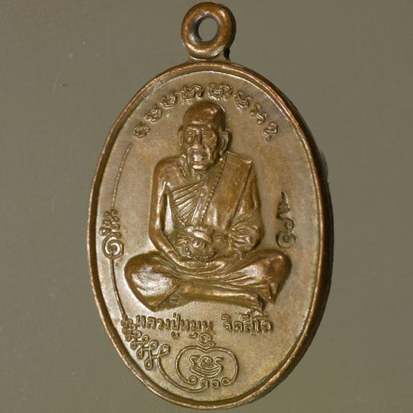 เหรียญรุ่นแรก มนต์พระกาฬ หลวงปู่หมุน วัดบ้านจาน ออกวัดบ้านจาน ปี ๒๕๔๓ เนื้อทองแดง เหรียญที่ ๓