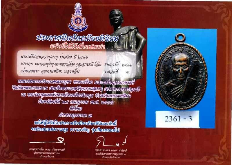 เหรียญญาท่านคำบุ รุ่น ๒ ออกปี ๒๕๓๖ เนื้อทองแดง ได้รางวัลที่ ๓ งานประกวด โดยตำรวจภูธรภาค ๓ ที่โคราช 3