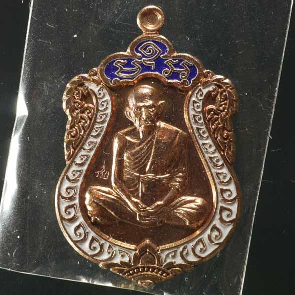 เหรียญเสมา หลวงพ่อรวย รุ่น อายุยืน รวยสมปรารถนา เนื้อทองแดง ซุ้มน้ำเงิน กนกขาว หมายเลข ๘๑๗