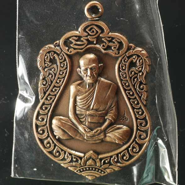 เหรียญเสมา หลวงพ่อรวย รุ่น อายุยืน รวยสมปรารถนา เนื้อทองแดงซาติน หมายเลข ๒๖๔๐