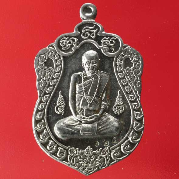 เหรียญเสมา หลวงปู่ คำบุ รุ่น เจริญลาภ เนื้อตะกั่วผสมตะกั่วขอมโบราญ หมายเลข ๑๒๕ ออกวัดกุดชมภู ปี ๕๒