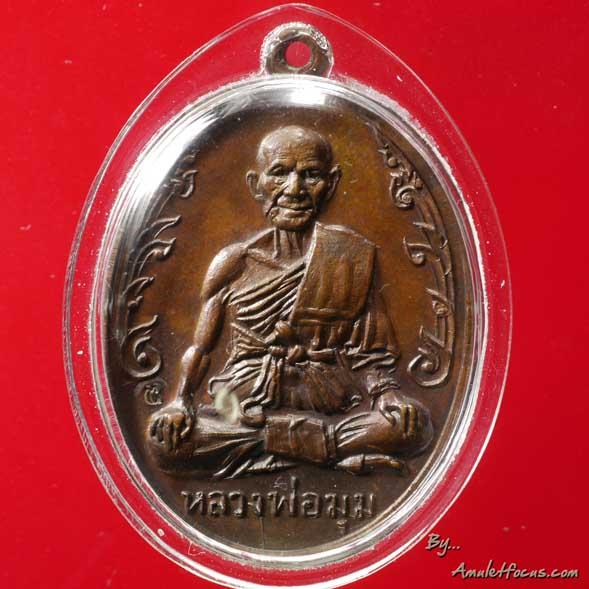 เหรียญหลวงพ่อมุม วัดปราสาทเยอร์ รุ่น นักกล้าม ออกปี ๑๗ เนื้อทองแดง (บล็อค วัดอินทร์ฯ)