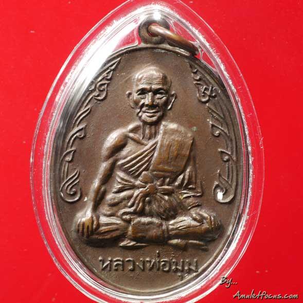 เหรียญหลวงพ่อมุม วัดปราสาทเยอร์ รุ่น นักกล้าม ออกปี ๑๗ เนื้อทองแดง (บล็อค วัดปราสาทเยอร์)
