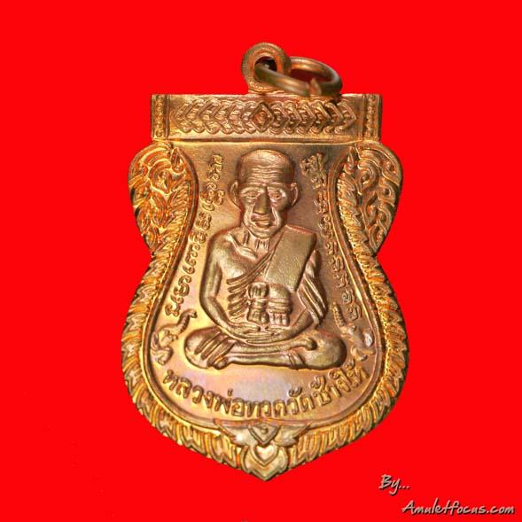 เหรียญเสมา รุ่น เสาร์ ๕ มหามงคล ๑๐๐ ปี พระครูวิสัยโสภณ เนื้อทองแดง ออกวัดช้างให้ ปี ๕๕