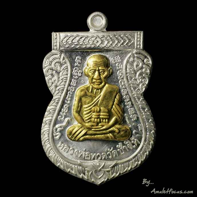 เหรียญเสมา รุ่น เสาร์ ๕ มหามงคล ๑๐๐ ปี อาจารย์ทิม เนื้อเงิน หน้ากากทองคำ ออกวัดช้างให้ ปี ๕๕ No.๑๕๐๘