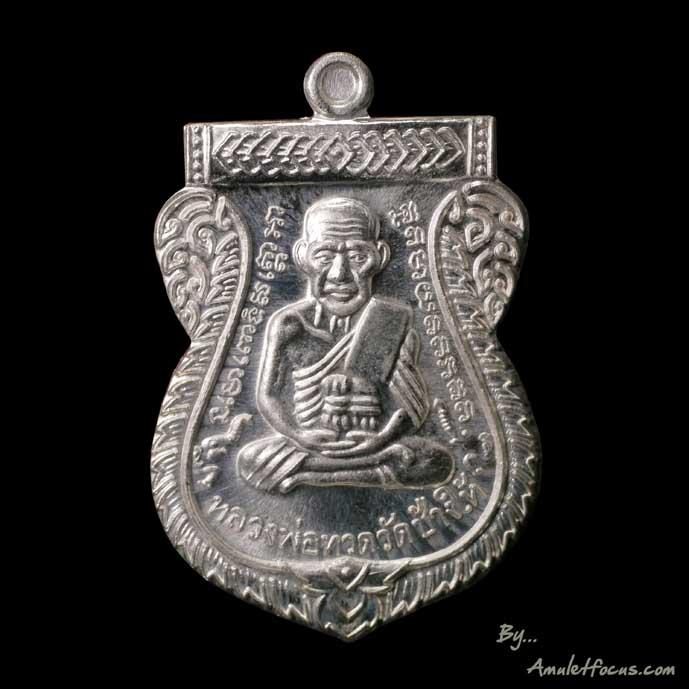 เหรียญเสมา รุ่น เสาร์ ๕ มหามงคล ๑๐๐ ปี อาจารย์ทิม เนื้อเงิน ออกวัดช้างให้ ปี ๕๕ หมายเลข ๒๑๓๖