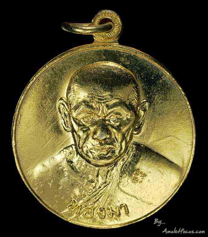เหรียญโภคทรัพย์ หลวงพ่อทองมา วัดสว่างท่าสี  เนื้อทองแดง กะไหล่ทอง ออกปี ๒๕๑๘ เหรียญสวยมาก