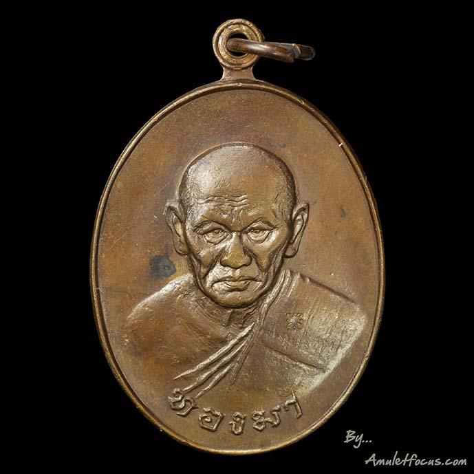 เหรียญรูปไข่ครึ่งองค์ หลวงพ่อทองมา วัดสว่างท่าสี  เนื้อทองแดง ออกปี ๒๕๑๘