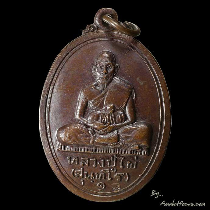 เหรียญรุ่นแรก หลวงปู่ไผ่ พิมพ์ใหญ่เต็มองค์ หลังโฮ้ง เนื้อทองแดง ออกวัดไผ่งาม ปี ๒๕๑๙ พร้อมบัตรรับรอง